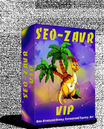 SEO-ZAVR VIP + Права Перепродажи
