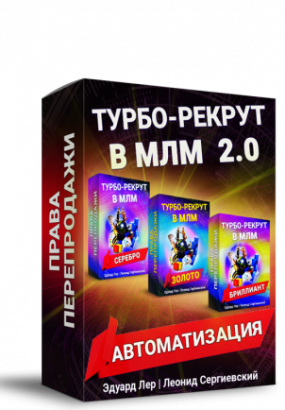 ТУРБО-РЕКРУТ 2.0 АВТОМАТИЗАЦИЯ + Права Перепродажи