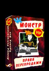 ВК-МОНСТР VIP + ПРАВА ПЕРЕПРОДАЖИ